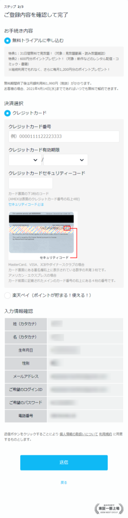 U-NEXTの新規登録方法を解説②