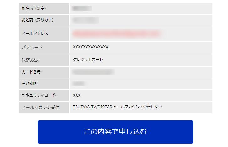 ツタヤディスカスの無料会員登録方法を公式サイトで調べた結果④