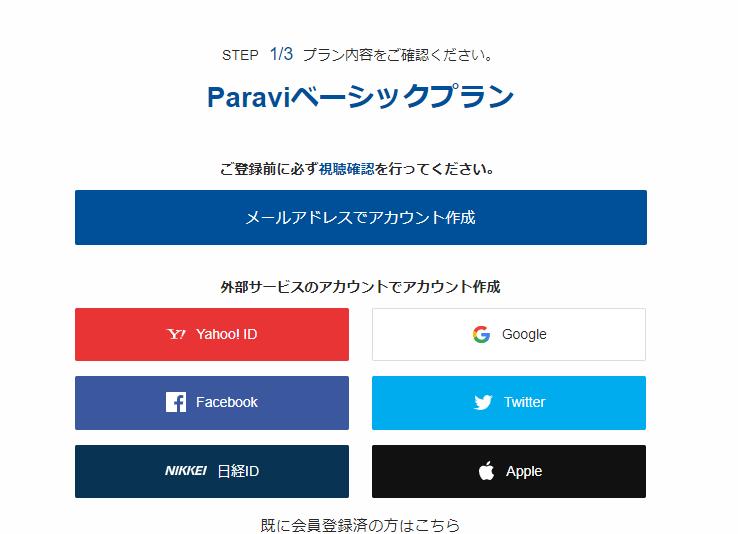 Paraviの登録手順①