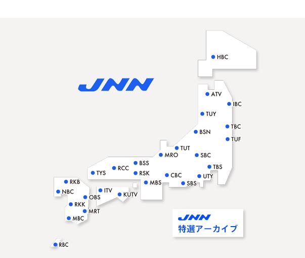 JNN系列の放送局一覧