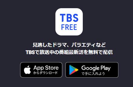 TBSFREEを公式サイトで調べた結果