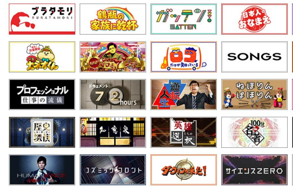 NHKオンデマンドで配信されている番組を公式サイトで調べた結果