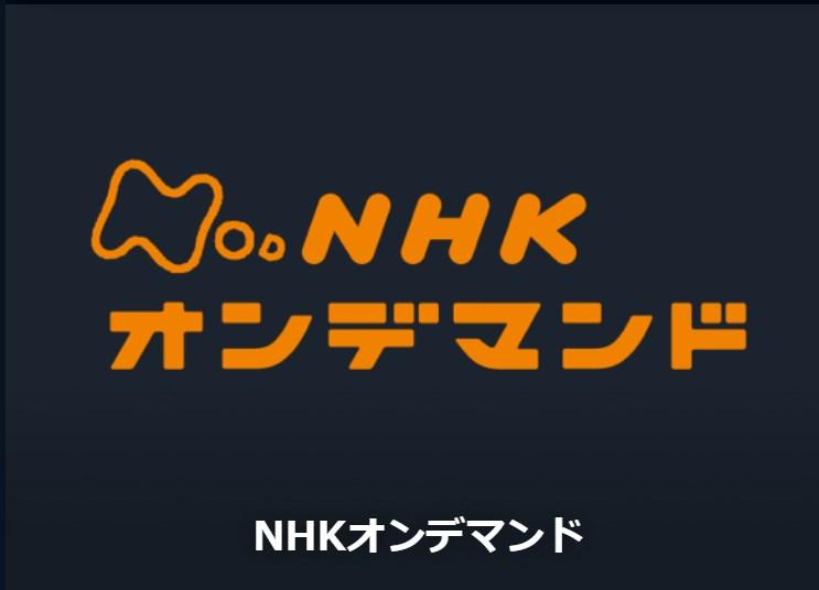 NHKオンデマンドを公式サイトで調べた結果
