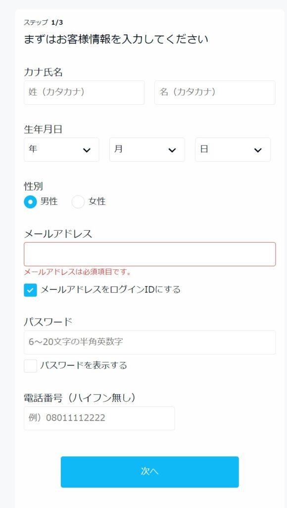 U-NEXTの登録方法手順2