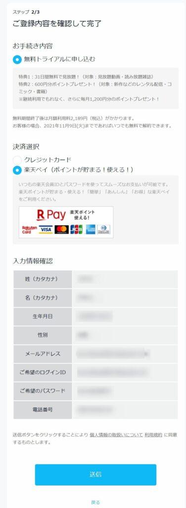 U-NEXTの登録方法手順③
